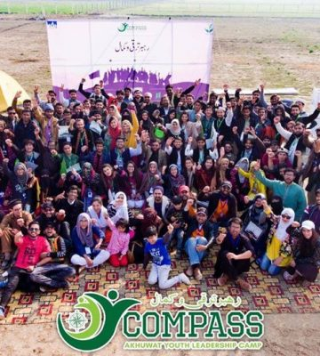 Compass'20-Akhuwat Leadership Camp
