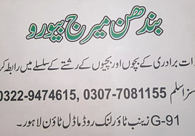 Bandhan Marriage Beuro Lahore   Best Marriage Beuro in Lahore