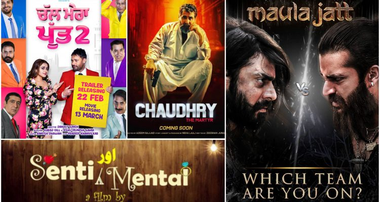 Upcoming Pakistani Movies Announced for Release in 2020
