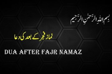 Best Dua After Fajar Namaz